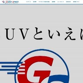 【IPO 初値予想】グッドスピード(7676)