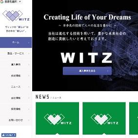 【IPO 初値予想】ヴィッツ(4440)