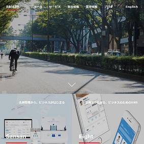【IPO 初値予想】Sansan(4443)