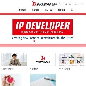 【IPO 初値予想】ブシロード(7803)