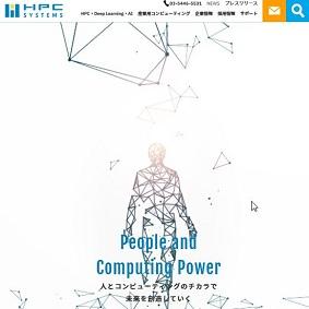 【IPO 初値予想】HPCシステムズ(6597)
