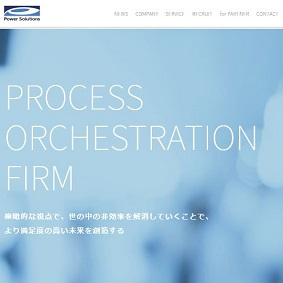 【IPO 初値予想】パワーソリューションズ(4450)