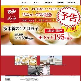 【IPO 初値予想】浜木綿(7682)