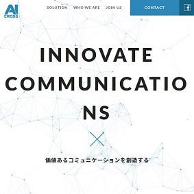 【IPO 初値予想】AI CROSS(4476)