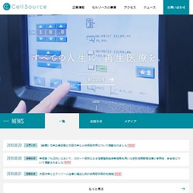 【IPO 初値予想】セルソース(4880)