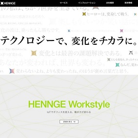 【IPO 初値予想】HENNGE(4475)