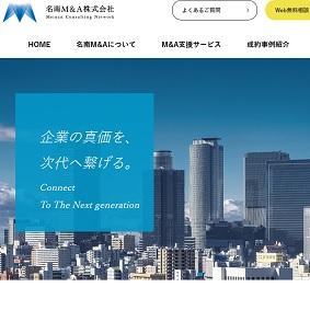【IPO 初値予想】名南M&A(7076)