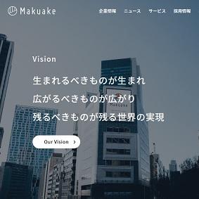 【IPO 初値予想】マクアケ(4479)