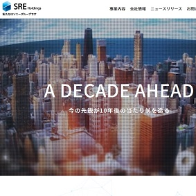 【IPO 初値予想】SREホールディングス(2980)