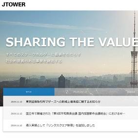 【IPO 初値予想】JTOWER(4485)
