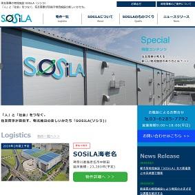 【IPO 初値予想】SOSiLA物流リート投資法人(2979)