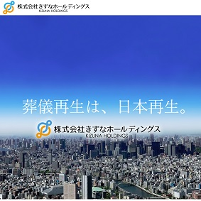 【IPO 初値予想】きずなホールディングス(7086)