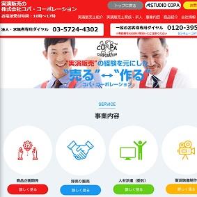 【IPO 初値予想】コパ・コーポレーション(7689)
