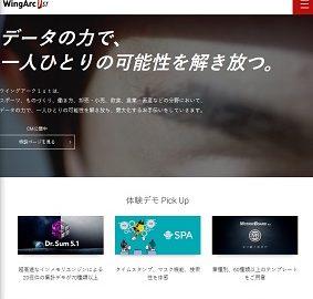 【IPO 初値予想】ウイングアーク1st(4432)