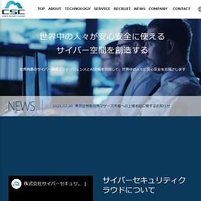【IPO 初値予想】サイバーセキュリティクラウド(4493)
