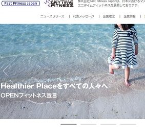 【IPO 初値予想】Fast Fitness Japan(7092)