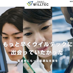 【IPO 初値予想】ウイルテック(7087)