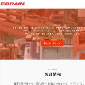 【IPO 初値予想】エブレン(6599)