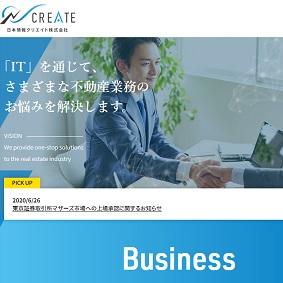 【IPO 初値予想】日本情報クリエイト(4054)