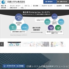 【IPO 初値予想】日通システム(4013)