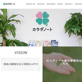 【IPO 初値予想】カラダノート(4014)
