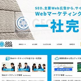 【IPO 初値予想】ジオコード(7357)