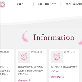 【IPO 初値予想】ポピンズホールディングス(7358)
