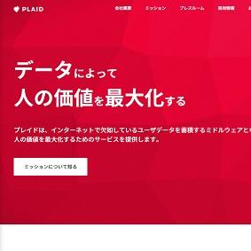 【IPO 初値予想】プレイド(4165)