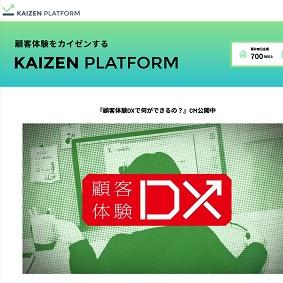 【IPO 初値予想】Kaizen Platform(4170)