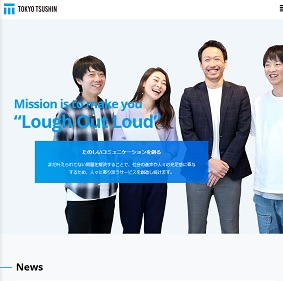 【IPO 初値予想】東京通信(7359)