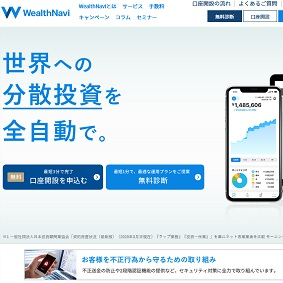 【IPO 初値予想】ウェルスナビ(7342)