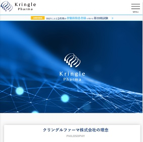 【IPO 初値予想】クリングルファーマ(4884)