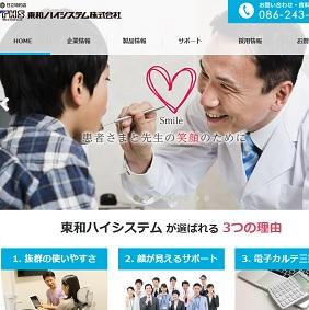 【IPO 初値予想】東和ハイシステム(4172)