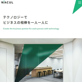 【IPO 初値予想】WACUL(4173)