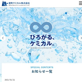 【IPO 初値予想】室町ケミカル(4885)