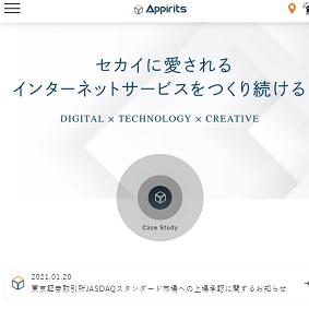 【IPO 初値予想】アピリッツ(4174)