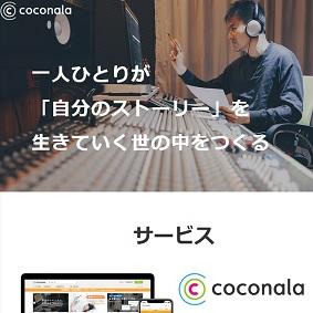 【IPO 初値予想】ココナラ(4176)