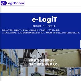 【IPO 初値予想】イー・ロジット(9327)