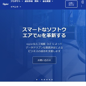 【IPO 初値予想】Appier Group(4180)