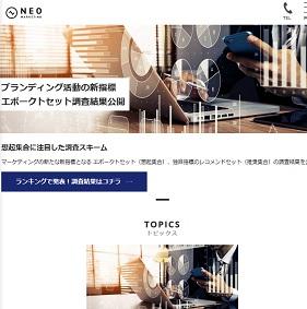 【IPO 初値予想】ネオマーケティング(4196)