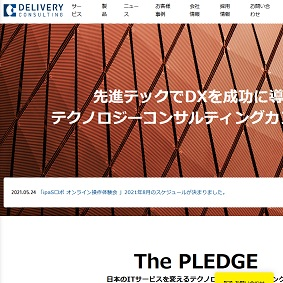 【IPO 初値予想】デリバリーコンサルティング(9240)