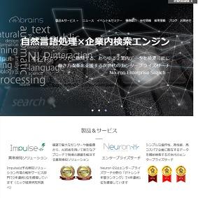 【IPO 初値予想】ブレインズテクノロジー(4075)