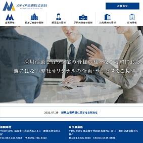 【IPO 初値予想】メディア総研(9242)