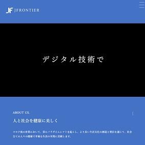 【IPO 初値予想】ジェイフロンティア(2934)