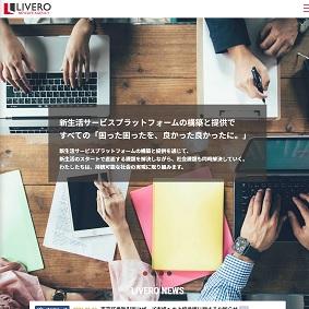 【IPO 初値予想】リベロ(9245)