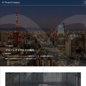 【IPO 初値予想】プロジェクトカンパニー(9246)