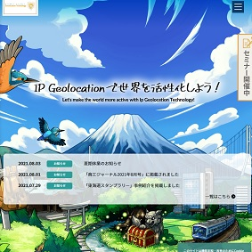【IPO 初値予想】Geolocation Technology(4018)