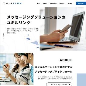 【IPO 初値予想】ユミルリンク(4372)