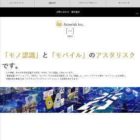 【IPO 初値予想】アスタリスク(6522)